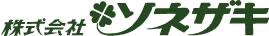 株式会社ソネザキ